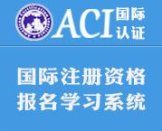 ACI国际认证