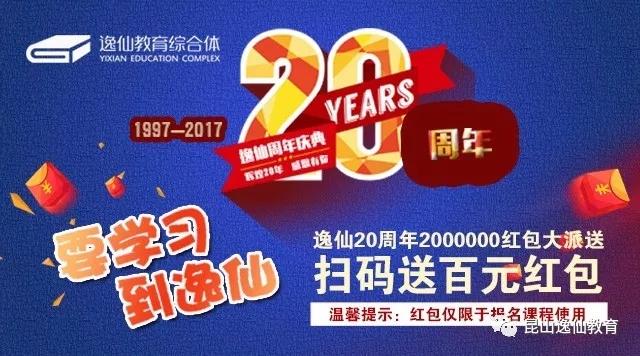 逸仙集团20周年